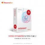 원더풀소프트는 SMB용 모바일플랫폼 및 저작도구를 출시했다.