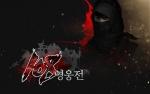㈜제이앤피게임즈가 11월 초 서비스 예정인 MMORPG 108 영웅전을 사전 공개한다.