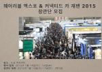 2015년 1월 일본 도쿄에서 열리는 웨어러블 및 커넥티드카 행사의 참관단 선착순 모집한다.