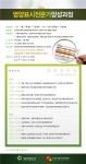영양표시전문인력양성과정 포스터