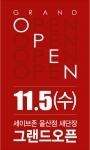 세이브존 울산점 새단장 그랜드 오픈