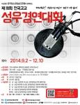 제11회 전국고교 성우경연대회 포스터