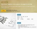 한국방송통신대 프라임칼리지는 '한자 오디세이' 강좌를 개설했다.