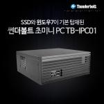 굿트윈은 초미니PC TB-IPC01을 출시했다. (사진제공: 굿트윈)