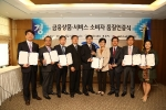 소비자품질인증 금융상품 및 서비스 인증식이 한국프레스센터에서 열렸다. (사진제공: 금융소비자연맹)