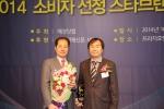 서울디지털대 오봉옥 대외부총장(우)과 김기환 부처장(좌)이 '스타브랜드 대상'을 수상한 후 기념 촬영을 하고 있다.