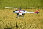 무성항공이농자재 살포용 신형 무인헬리콥터 페이저를 출시했다.