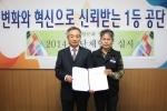 2014년 금천구시설관리공단 노·사 단체협약식