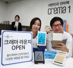 예스24는 전자책 단말기 크레마(crema) 시리즈를 직접 체험해 볼 수 있는 신개념 팝업스토어 크레마 라운지(crema lounge)를 30일 신논현역 역사에 오픈한다.
