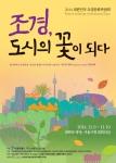'2014 대한민국 조경문화박람회'가 11월 6일(목)부터 10일(월) 오전10시부터 오후6시까지 광화문광장과 서울시청 대회의실에서 개최된다.