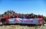 한솔교육 임직원 가족들이 부모사랑 효도여행을 통해 덕유산 향적봉에 올랐다.