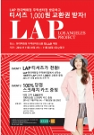 LAP에서 현대 무역센터점 6층 LAP매장을 방문하는 고객을 대상으로 선착순 100명에게 LAP 티셔츠를 1,000원에 구매할 수 있는 교환권을 증정하는 1111 천원 이벤트를 진행한다.