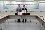 한국보건복지인력개발원 - 한국의료민간단체협의회 MOU 체결