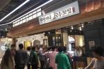 10월 30일 서울 잠실 롯데월드몰 5층 서울 3080에 문을 연'원할머니 국수보쌈 매장 앞에서 보쌈반상 메뉴를 먹기 위해 사람들이 대기하고 있다.