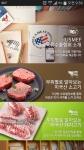 미국육류수출협회는 미국육류수출협회 소식과 미국산 소고기와 돼지고기 부위 정보를 제공하는 모바일 어플리케이션 코리안 BBQ 를 출시했다. (사진제공: 미국육류수출협회)