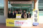 에듀윌 윤병현 이사(오른쪽 세 번째)와 서울보호관찰소 김영홍 소장(왼쪽 세 번째), 그리고 법무부 서울보호관찰소 관계자들이 '사랑의 쌀' 기증식을 하고 있다.
