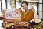 기업은행이 외식업종 이용시 집중적으로 할인혜택을 주는 'Oil&Life카드'를 출시했다.