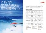 선진은 다음 달 7일까지 2014년 하반기 공개채용을 실시한다.