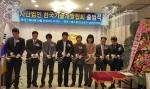 한국기술개발협회는 30일 발기인과 이사진을 비롯하여 우수사례 멘티기업들이 참여한 가운데 사단법인 협회 출범식을 개최했다.