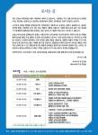 금융소비자보호와 블랙컨슈머 대응 세미나 초청장