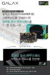 갤럭시 코리아는 갤럭스 지포스 GTX970 GAMER OC D5 4GB 그래픽카드 구매 PC방에 초대형 마우스패드를 제공하던 기존 이벤트를 더욱 확대, 일반 구매고객에게도 이를 제공하는 이벤트를 3일부터 진행한다.