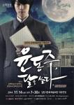 윤동주, 달을 쏘다. 김천공연 포스터