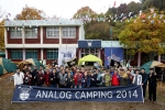 콜맨은 콜맨 아날로그 캠핑 2014를 진행했다.