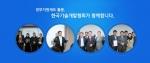 한국기술개발협회 제1차 스타기업 육성을 위한 R&D활용 지원사업을 홈페이지를 통해 공고하고 3일부터 신청접수를 받는다