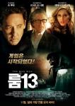 룸13 본 포스터 (사진제공: 액티버스엔터테인먼트)