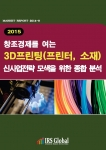 IRS글로벌은 2015 창조 경제를 여는 3D프린팅 산업의 신사업전략 모색을 위한 종합 분석 보고서를 발간했다.