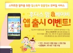 일동후디스에서 엄마들을 위해 임신육아 맞춤정보를 스마트폰으로 알려주는 후디스 맘&베이비 앱을 출시하면서 축하이벤트를 동시에 진행한다.
