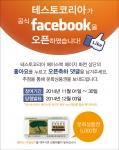 테스토코리아가 페이스북 공식 페이지를 오픈하고 오픈 기념 이벤트를 실시한다.