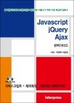 Javascript를 처음 시작하는 웹 퍼블리셔나 웹 디자이너, 웹 프로그래머를 위하여 실무형 입문서인 Javascript+jQuery+Ajax 완벽가이드가 25일 출간된다.