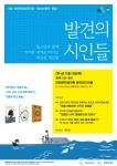 연희목요낭독극장 발견의 시인들 포스터 - 2014