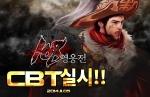 ㈜제이앤피게임즈의 MMORPG 108 영웅전이 11월 5일부터 3일간 CBT를 실시한다.
