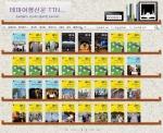 여행 전문 출판사 테마여행신문 TTN 전자가이드북 및 브로셔 유통 대행 서비스