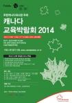 주한캐나다대사관은 캐나다교육박람회 2014를 개최하고 특별 이벤트를 실시한다