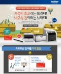 브라더 인터내셔널코리아는 레이저 프린터 및 복합기와 신제품 모바일 스캐너 구매 고객을 대상으로 가격할인 혜택과 푸짐한 사은품을 제공하는 특별 이벤트를 진행한다.