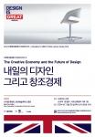 지식강연 9 '내일의 디자인 그리고 창조경제' 포스터