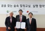 한국보건복지인력개발원 아동자립지원사업단은 현대차 정몽구재단에서 한국산림복지문화재단, 현대차 정몽구재단과 업무협약을 체결했다.