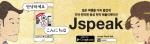 일본 여행을 더욱 즐겁게. 간단, 편리한 음성 번역 애플리케이션 Jspeak