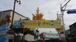 김장시장과 함께하는 효자마을장터 둥구미가 7일부터 23일까지 진행된다.