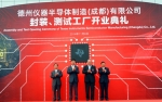 TI(대표이사 켄트 전)는 중국 청두(Chengdu)에 300mm 웨이퍼 범핑 설비를 추가했다.