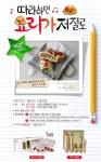 LG전자가 DIOS 광파오븐의 공식 커뮤니티 오븐&더레시피에서, 불고기 치즈롤 따라 만들기 이벤트를 진행한다.