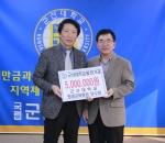 군산대학교 평생교육원장 유수창 교수가 군산대학교 총장 접견실에서 대학발전기금 500만원을 기부하였다.