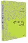 민족사는 승만경을 읽는 즐거움을 출간했다.