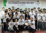 한국 CA 테크놀로지스는 지난 7일 아동복지 전문기관 초록우산 어린이재단과 함께 서초구 내곡동에 위치한 다니엘복지원을 방문해 아이들을 위한 '케이크 만들기' 봉사활동을 펼쳤다.