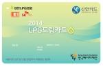 2014년도 LPG 바우처 카드 이미지