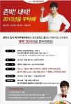 박가부대찌개 존박과 함께하는 조리경연대회