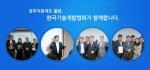 한국기술개발협회는 정책자금 실무자 및 컨설턴트 양성과정 지원사업을 공고했다.
